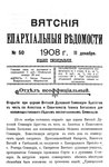 Вятские епархиальные ведомости. 1908. №50 (неофиц.).pdf
