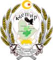Герб Кабир-казмаляр.png