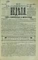 Екатеринбургская неделя. 1892. №27.pdf