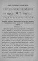 Екатеринославские епархиальные ведомости Отдел неофициальный N 7 (1 апреля 1892 г).pdf
