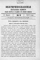 Екатеринославские епархиальные ведомости Отдел неофициальный N 9 (21 марта 1912 г).pdf
