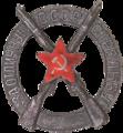 ЗнакЗаОтличнуюСтрельбу1922-1.png