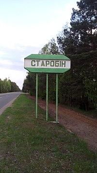 Знак на ўездзе ў мястэчка Старобін.jpg