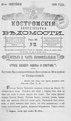 Костромские епархиальные ведомости. 1898. №18.pdf