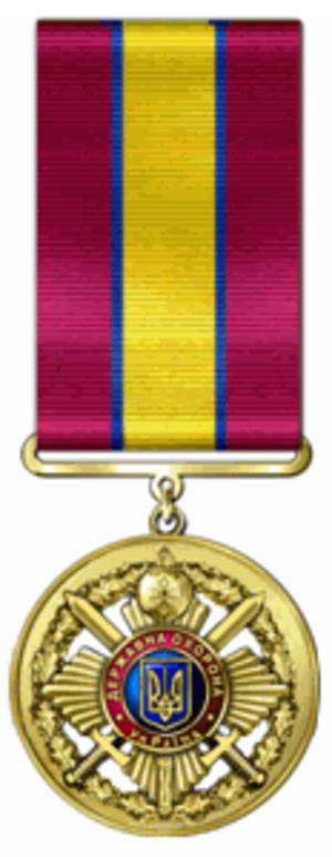 State Security Administration (Ukraine) - Image: Медаль «Ветеран служби» (УДОУ)