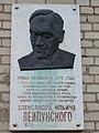 Мемориальная доска на улице Лейпунского.JPG