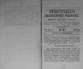 Нижегородские епархиальные ведомости. 1898. №02.pdf