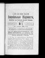 Орловские епархиальные ведомости. 1914. № 01-18.pdf