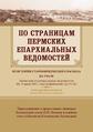 ПЕВ 8 1896 179 183 .pdf