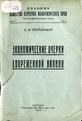 Погребецкий А.И. - Экономические очерки современной Японии 1927.pdf