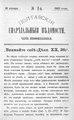 Полтавские епархиальные ведомости 1902 № 02 Отдел неофициальный. (10 января 1902 г.).pdf