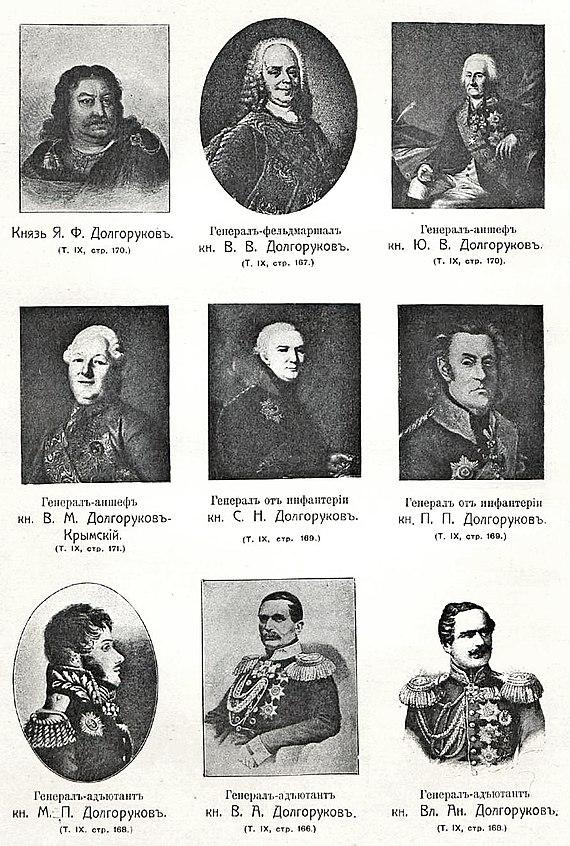 князья долгоруковы фото остальные