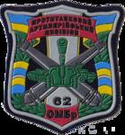 Птадн 62 ОМБр.png