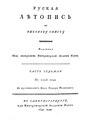 Руская летопись по Никонову списку Часть 7 по 1598 1791 -rsl01004095294-.pdf
