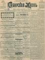 Сибирская жизнь. 1901. №184.pdf