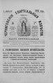 Черниговские епархиальные известия. 1892. №03.pdf