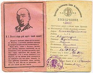Committees of Poor Peasants - Membership card of the organization of the poor peasants Katerinoslavshchina Oleksandriia district, 1924.