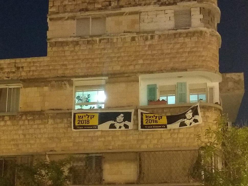 בחירות עיריית חיפה 2018
