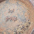 גן הפסלים בכאוכב אבו אל היג'א, ישראל 12.JPG