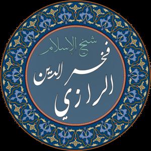 Fakhr al-Din al-Razi - Image: تخطيط لاسم الإمام الرازي