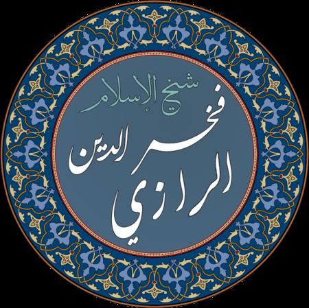 تخطيط لاسم الإمام الرازي.png