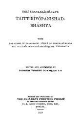 Taittiriya Upanishad Bhasya with the Gloss of Anandagiri, Dipika of Shankarananda and Taittiriyaka-Vidyaprakash of Vidyaranya