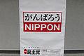 がんばろうNIPPON 民主党 (5912754122).jpg