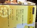 万松寺名物「信長 身代り餅」- 2.jpg