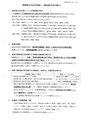 例規改正方式の見直し(新旧表方式の導入)(令和元年7月12日福井県).pdf