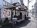 吉備子屋 - panoramio.jpg