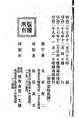 征清将棋說明書2版版權頁.png