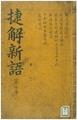 捷解新語 011.pdf