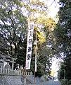 日本の神社 部木八幡神社 - panoramio.jpg