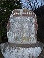 最明寺跡 - panoramio (1).jpg