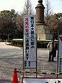 東日本大震災に鑑み 花見の宴はご遠慮願います (5583518212).jpg
