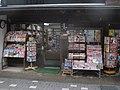 森本書房 Bookstore Morimoto - panoramio.jpg
