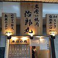 立喰い焼肉 治郎丸 2015 (19744743986).jpg
