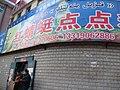 红蜻蜓商店 余华峰 - panoramio - 余华峰.jpg