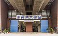 長榮大學車站 (15734691928).jpg