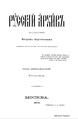 024 tom Russkiy arhiv 1874 vip 5-8.pdf