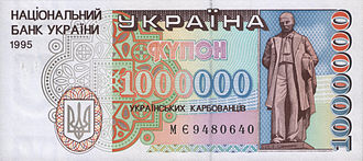 Ukrainian karbovanets - Image: 1,000,000 Karbovantsiv (1995 obverse)