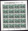 10Yen Stamp sheet Centenary of Japan-USA Amity.jpg