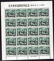 10Yen Stamp sheet Centenary of Japan-USA Amity.jpg