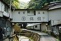 150808 Takedao Onsen Takarazuka Hyogo pref Japan27n.jpg