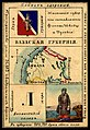 1856. Card from set of geographical cards of the Russian Empire 012.jpg