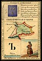 1856. Card from set of geographical cards of the Russian Empire 120.jpg