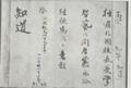1884. 12.27 윤치호의 출국 상소문.png