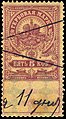1918 Liapine A Revenue stamp.jpg