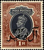 1944 1 rupee Indian stamp for use in Oman.jpg