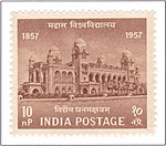 1957 University of Madras 10 NP.jpg
